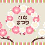 ひな祭りの季節です。長崎では桃カステラで桃の節句のお祝いだあ。