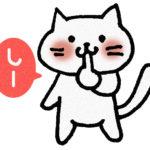 猫の餌は何?おやつは?好物は?うちのはヨーグルト大好きです