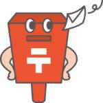 新社会人、新大学生のご家庭に郵便局員が教える転送届けの届かない郵便物