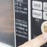 冷凍食品 リピーター続出。業務スーパーお薦めは?2019ランキング5