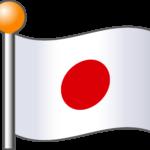 2019年限りの祝日?10月22日は日本人にとって何のお祝い?2020年以降は?